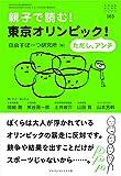 親子で読む! 東京オリンピック ただし、アンチ (おそい・はやい・ひくい・たかい No.103)