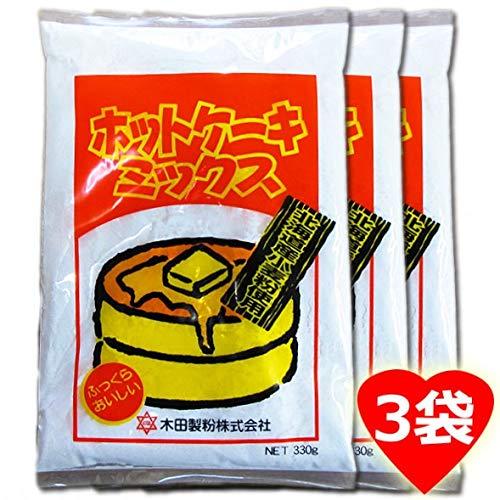 ホットケーキミックス 送料無料 ホットケーキ ミックス粉 北海道産 小麦 使用 330g × 3個 国産