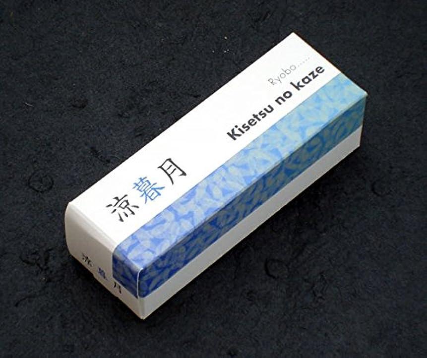 骨髄事故移植季節の風 涼暮月(りょうぼづき)【松栄堂】 【お香】