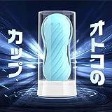 オナホカップ 青ソフトタイプ オナホール 改良二代目 繰り返し 紫外線殺菌 加温 乾燥 ウォーマースタンド付き 2層構造