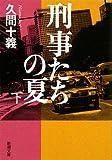 刑事たちの夏〈下〉 (新潮文庫)