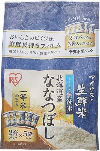 【精米】アイリスオーヤマ 北海道産 ななつぼし 無洗米 生鮮米 新鮮個包装パック 1.5kg (2合×5パック) 令和元年産 ×4個