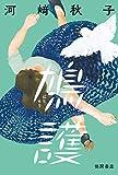 鳩護 (文芸書)