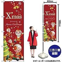 のぼり旗 Xmas サンタ ツリー 赤地 GNB-2821 (受注生産)