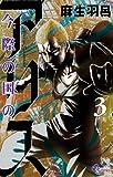今際の国のアリス (3) (少年サンデーコミックス)