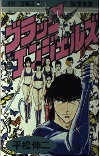 ブラックエンジェルズ 11 (ジャンプコミックス)