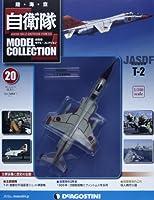 自衛隊モデルコレクション 20号 (航空自衛隊T-2) [分冊百科] (メカモデル付)