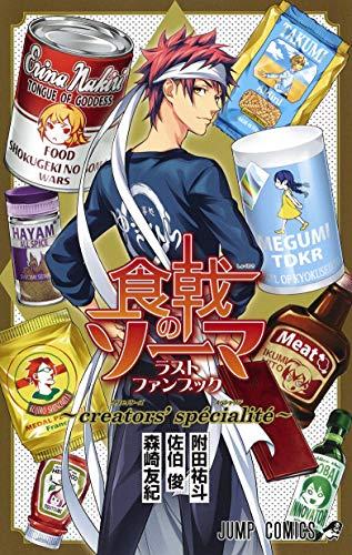 食戟のソーマ ラストファンブック ~creators' specialite~ (ジャンプコミックス)
