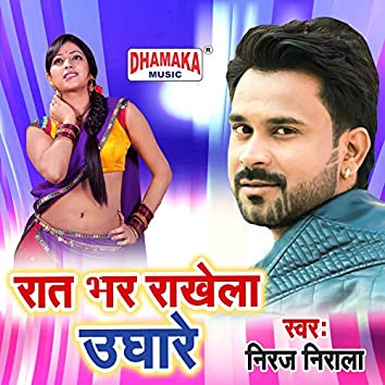 Raat Bhar Rakhela Ughare