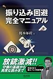 振り込み回避完全マニュアル (マイナビ麻雀BOOKS)