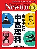 Newton 2020年11月号