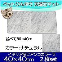 オシャレ大理石ペットひんやりマット可愛いハートフラワー(カラー:ナチュラル) 40×40cm 2枚セット peti charman