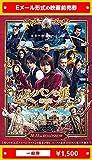『劇場版 ルパンの娘』2021年10月15日(金)公開、映画前売券(一般券)(ムビチケEメール送付タイプ)