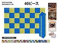 エースパンチ 新しい 40ピースセット青と黄 色の組み合わせ250 x 250 x 30 mm エッグクレート 東京防音 ポリウレタン 吸音材 アコースティックフォーム AP1052