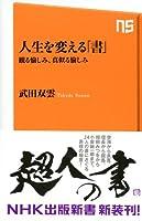 人生を変える「書」 観る愉しみ、真似る愉しみ (NHK出版新書)