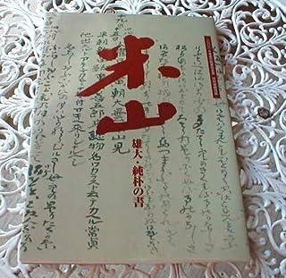 雄大純朴の書 -米山- 創立周年記念 2日本書芸院展役員展 特別展観図録 大型本