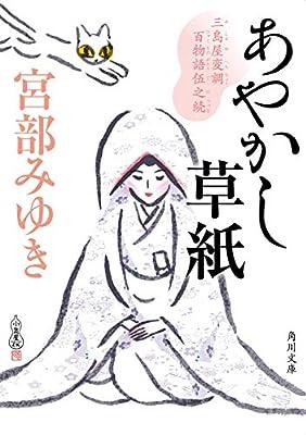 あやかし草紙 三島屋変調百物語伍之続(角川文庫)