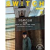 SWITCH Vol.38 No.6 特集 うたのことば