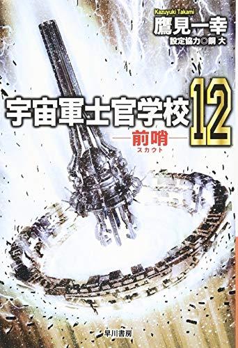 宇宙軍士官学校―前哨― 12 (ハヤカワ文庫JA)