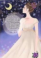 月をくれた伯爵 (MIRA文庫)