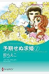 予期せぬ求婚 1 (ハーレクインコミックス) Kindle版