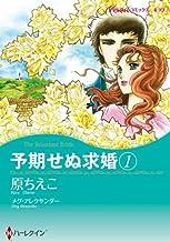 予期せぬ求婚 1 (ハーレクインコミックス)