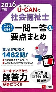 2016年版 U-CANの社会福祉士これだけ!一問一答&要点まとめ (U-CANの資格試験シリーズ)