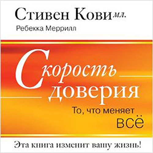 The Speed of Trust [Russian Edition] cover art