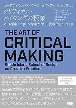 [ロザンヌ・サマーソン, マーラ・L・ヘルマーノ, 大野 千鶴, 久保田 晃弘]のロードアイランド・スクール・オブ・デザインに学ぶ クリティカル・メイキングの授業 アート思考+デザイン思考が導く、批判的ものづくり