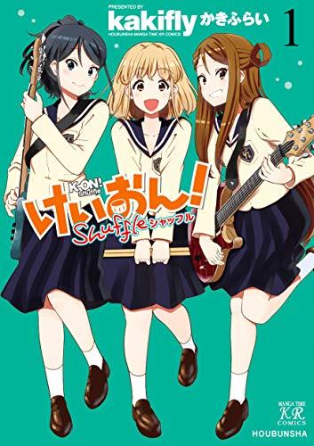 けいおん! Shuffle (1) (まんがタイムKRコミックス)