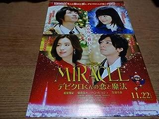 相葉雅紀/嵐 MIRACLE デビクロくんの恋と魔法