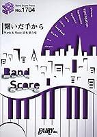 バンドスコアピースBP1704 繋いだ手から / back number (Band Score Piece)