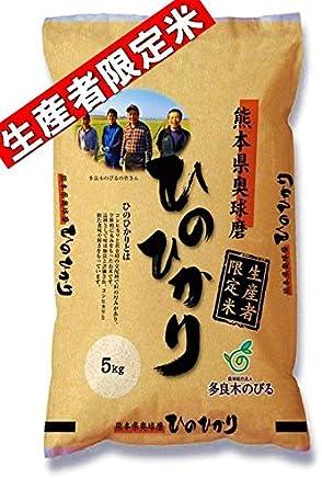 【送料無料CP中】九州食糧 生産者限定米 奥球磨ひのひかり 白米 熊本県産 平成30年産 5kg