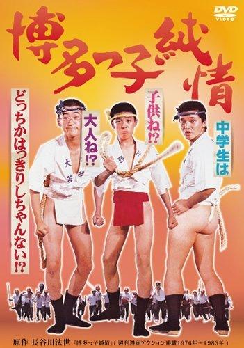 博多っ子純情 [DVD]