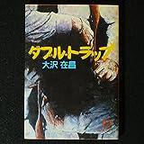 ダブル・トラップ (徳間文庫 141-1)