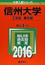 信州大学(工学部・農学部) (2016年版大学入試シリーズ)・赤本・過去問