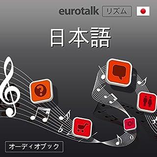 『Eurotalk リズム 日本語』のカバーアート