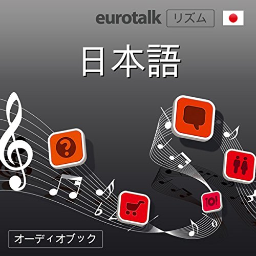 Eurotalk リズム 日本語 cover art