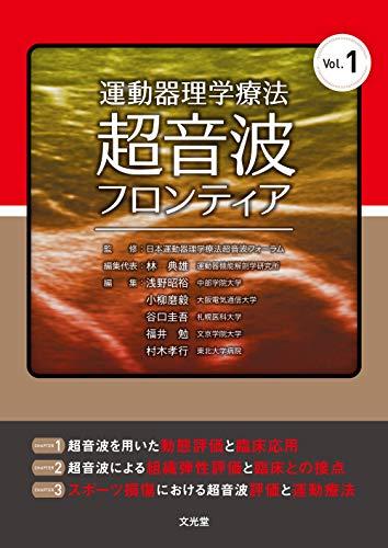運動器理学療法超音波フロンティア Vol.1の詳細を見る