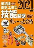 51Iq3ch4NqL. SL200  - 電気工事士試験