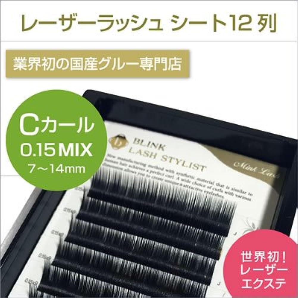 orlo(オルロ) レーザーエクステ ミンクラッシュ MIX Cカール 0.15mm×7mm~14mm