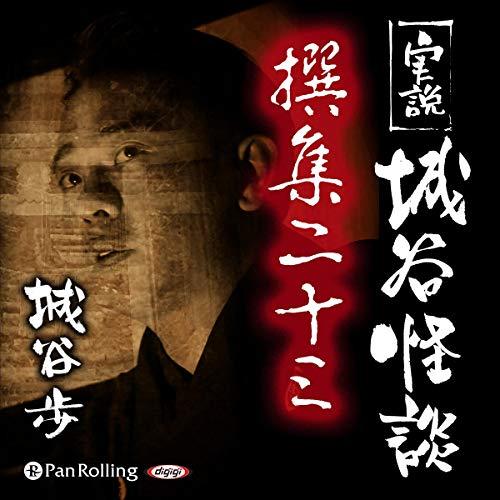 『実説 城谷怪談 撰集二十三』のカバーアート