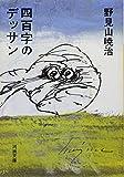 四百字のデッサン (河出文庫)