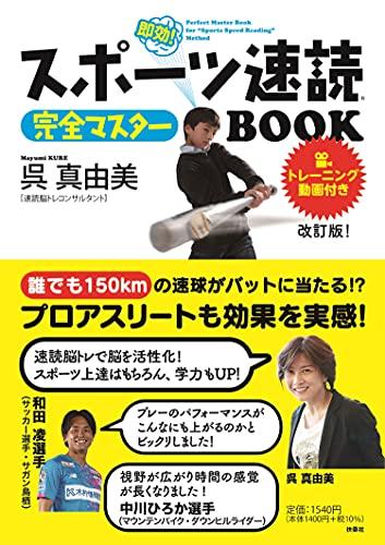 スポーツ速読完全マスターBOOK 改訂版! トレーニング動画付き!