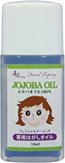 フェイシャルテーピング専用はがしオイル(15ml)、天然ホホバ油100% 使用