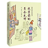 My Dear Great Sage And First Teacher (My Fairy Tale of Studies of Chinese Ancient Civilization) (Chinese Edition)