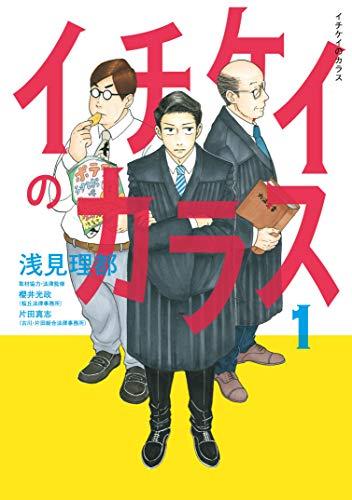 イチケイカラス(1) (モーニングコミックス)
