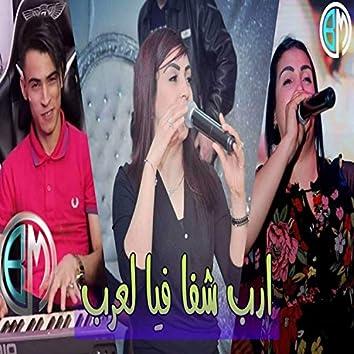 Arab chafa fiya l3rab