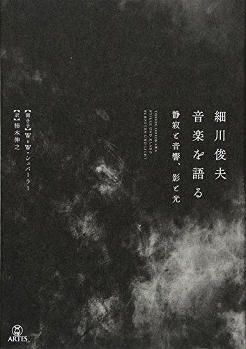 細川俊夫 音楽を語る──静寂と音響、影と光