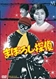 まぼろし探偵 DVD-BOX image